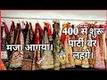 400 रुपये से शुरू लहंगे। Designer lehenga in chandni chowk delhi