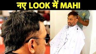 एक बार फिर नए LOOK में नज़र आएंगे Mahendra Singh Dhoni | Sports Tak