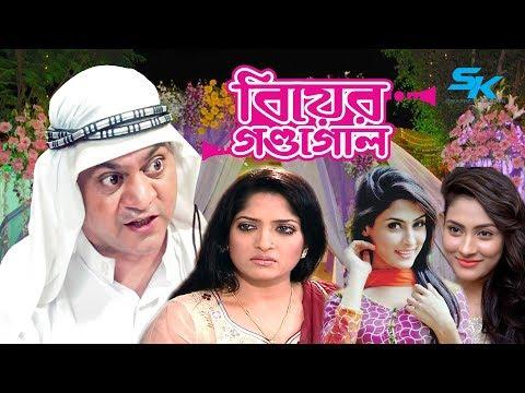 Biyer Gondogol | বিয়ের গণ্ডগোল | Mir Subbir | Humaira Himu | Bangla Comedy Natok 2019