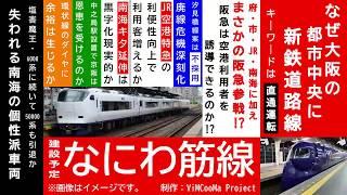 【なにわ筋線】大阪に新鉄道路線を建設!大阪の鉄道網は今後どうなるのか?