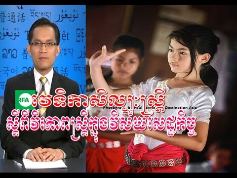 Art Forum woman of heroic women in the economic sector | Cambodia News Today