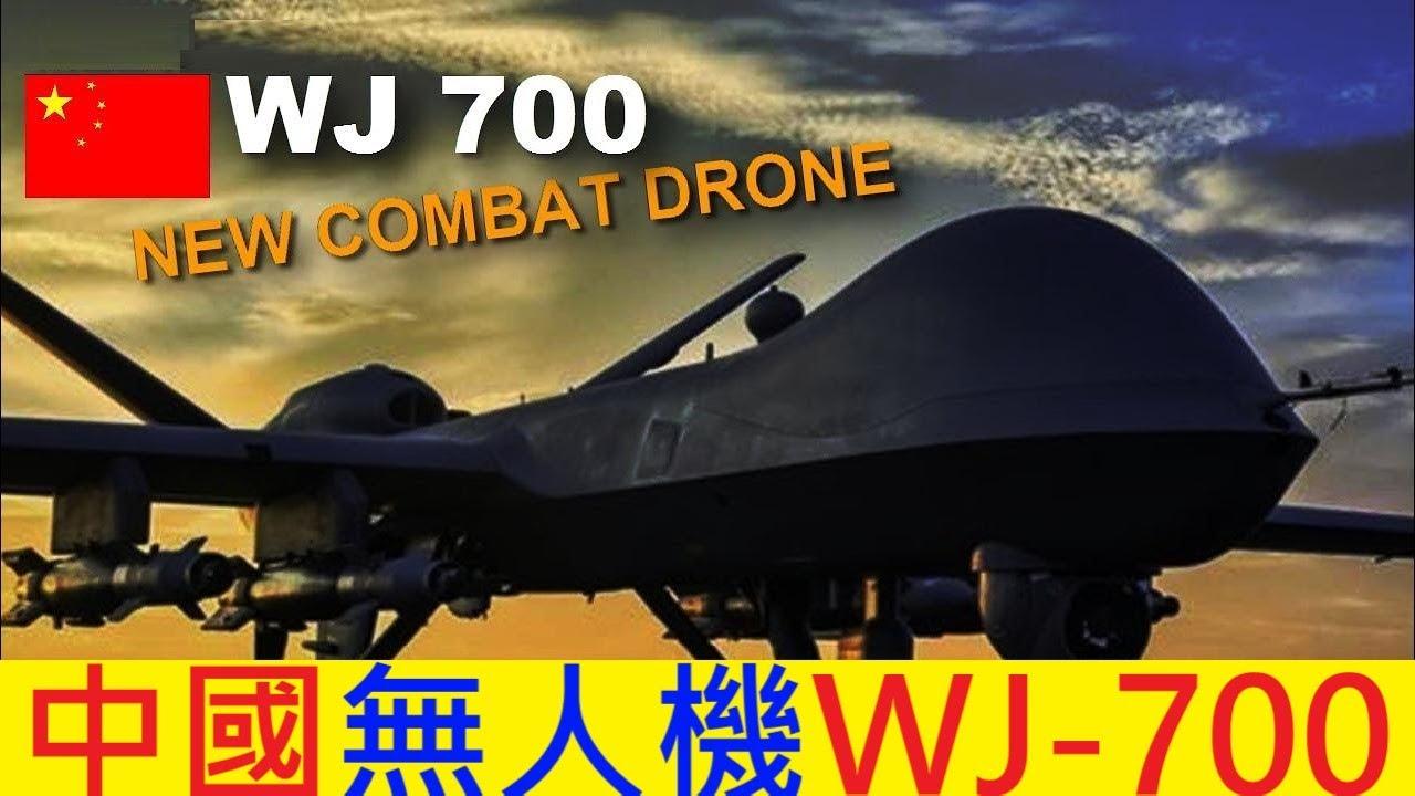 中國武裝無人機WJ-700首飛