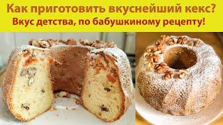 Как приготовить вкуснейший кекс по секретному бабушкиному рецепту?