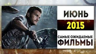 Самые Ожидаемые Фильмы 2015: ИЮНЬ