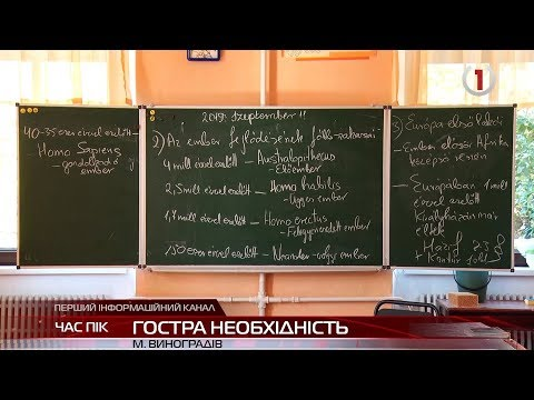 У Виноградівській школі планують побудувати спортзал за фінансової допомоги Угорщини