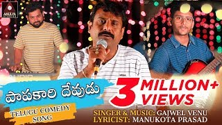 Papakaari Devudu Video Song | New Telugu Comedy Song | Papakari Devudu | Gajwel Venu | Amulya Studio