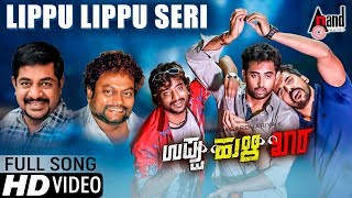 Uppu Huli Khara | Lippu Lippu Seri | HD Video Song | imran Sardhariya | Sadhu Kokila | Yogaraj Bhat