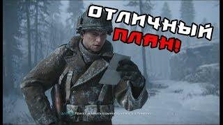 Call of Duty: World War 2 (ДИСБАТ!) #10
