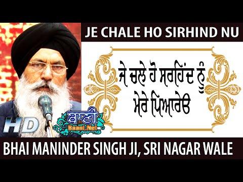 Bhai-Maninder-Singh-Ji-Je-Chale-Ho-Sirhind-Nu-Gurmat-Kirtan-Jamnapar-27-Dec-2019