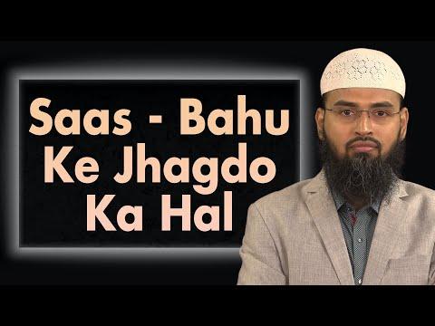 Saas Aur Bahu Ka Jhagda Aur Uska Hal By Adv. Faiz Syed
