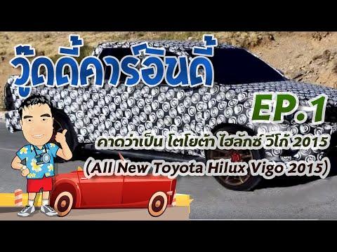 คาดว่าเป็น โตโยต้า ไฮลักซ์ วีโก้ 2015 (All New Toyota Hilux Vigo 2015)