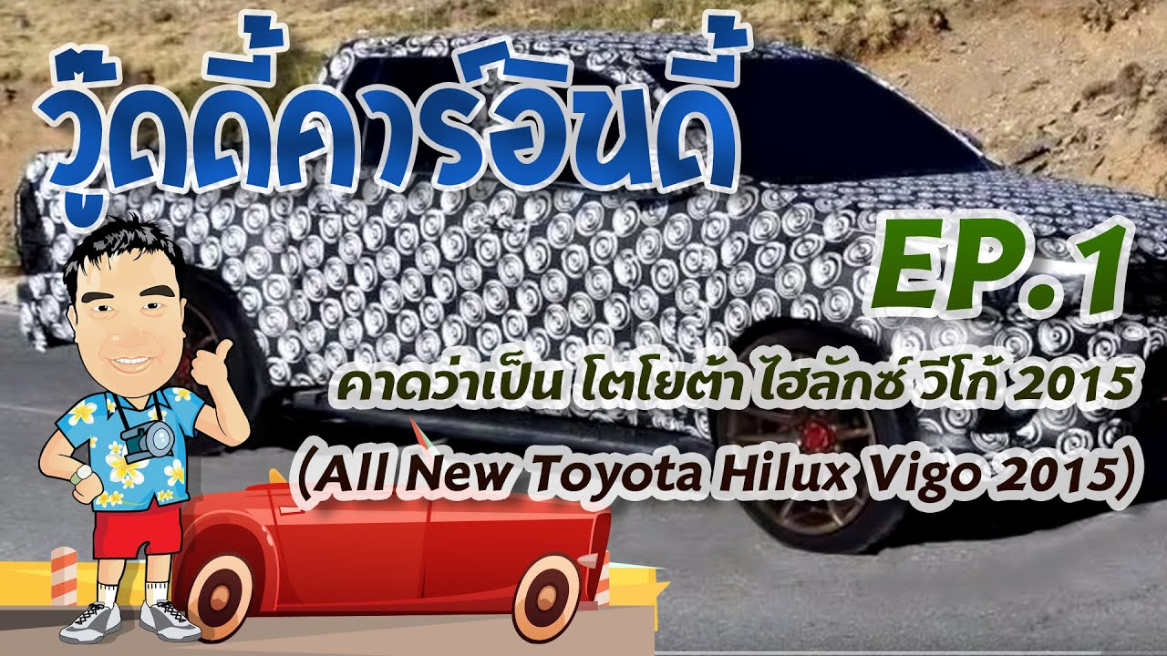 วีโก้ 2015 (All New Toyota Hilux Vigo 2015) - YouTube