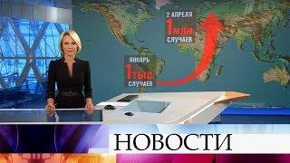 Выпуск новостей в 18:00 от 03.04.2020
