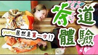最後ryu拔刀了 日本旅遊推薦行程 穿和服 茶道體驗