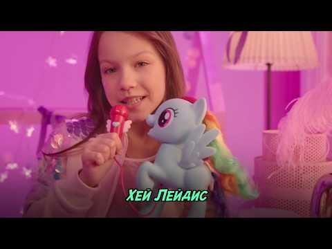 Караоке ХЭЙ ЛЕЙДИС