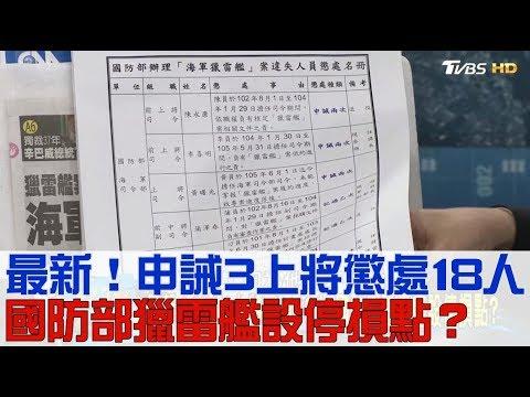 最新!申誡3上將懲處18人 國防部獵雷艦設停損點?少康戰情室 20171122 (完整版) - YouTube