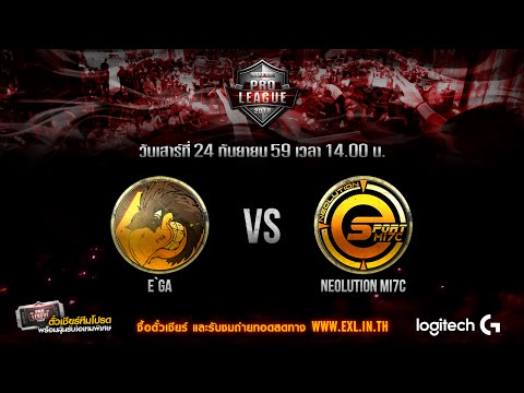 Pro League - E'GA vs Neolution MI7C 【 24 ก.ย. 59 เวลา 14.00 น. 】