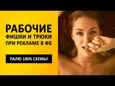 РАБОЧИЕ фишки и трюки при рекламе в Facebook!