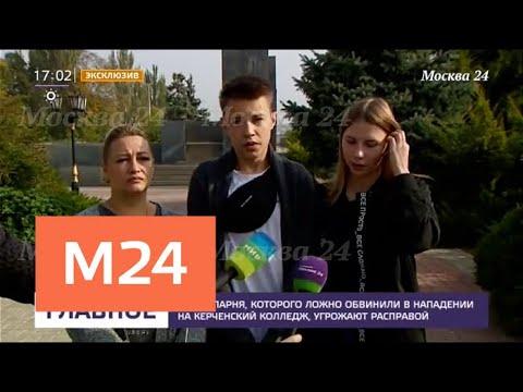 Смотреть Жителю Керчи, которого ошибочно обвинили в трагедии в колледже, поступают угрозы - Москва 24 онлайн