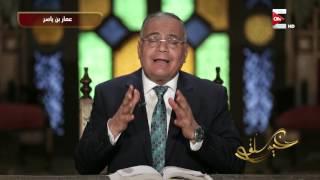 خير سلف - متى ولد وأسلم عمار بن ياسر رضي الله عنه thumbnail