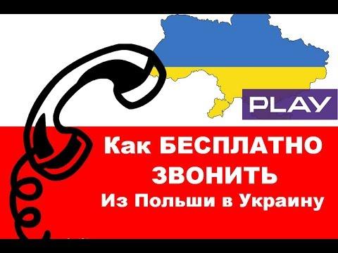 Как бесплатно звонить из Польши в Украину