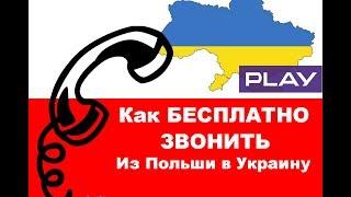 Як безкоштовно дзвонити з Польщі в Україну