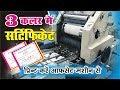 Certificate Print Karen 3 Colour me | Offset Machine Se