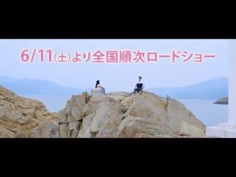 映画「純情」予告編