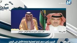 هاني وفا : الأزمة السورية أصبحت معقدة والتعاون بين دول الخليج وتركيا سيعطي دفعة قوية لحل الأزمة