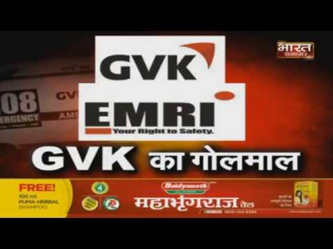 UP में Ambulance संचालन करने वाली कंपनी GVK EMRI का बड़ा गोलमाल ।