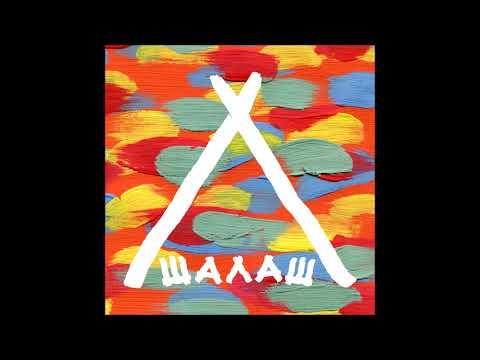 Shalash band - 54321 (audio)