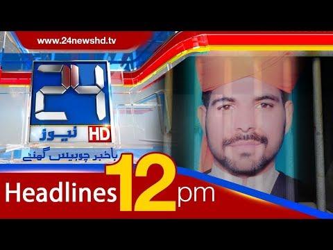 News Headlines | 12:00 PM | 24 January 2018 | 24 News HD
