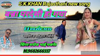 बन्ना परदेसी हो गया//Rajasthani new song//सिंगर मनोज भाई गजनेर