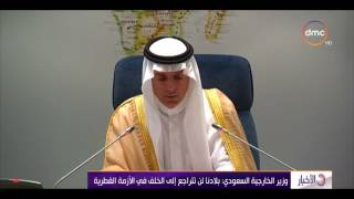 الأخبار - وزير الخارجية السعودي : بلادنا لن تتراجع إلى الخلف في الأزمة القطرية