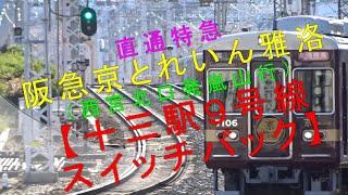 直通特急 阪急京とれいん雅洛【十三駅9号線スイッチバック】