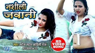 ऐसा गाना देख के आपको मजा आ जायेगा - Nashili Jawani - Stage Star Aditi Raj - Bhojpuri Video Song