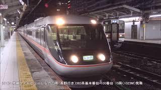 【JR東海】特急ワイドビューしなの23号(長野行き)383系基本編成+100番台 10両 名古屋駅 2018年10月6日