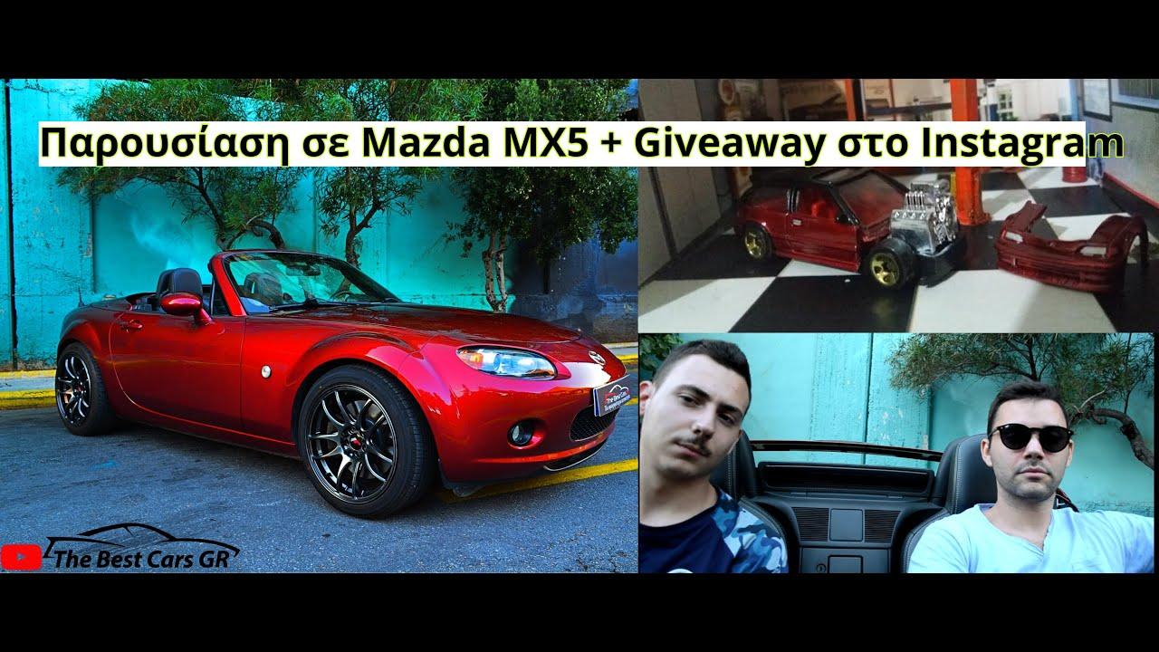 Παρουσίαση Mazda MX5 NC + Giveaway + Πολλά ακόμη | The Best Cars GR