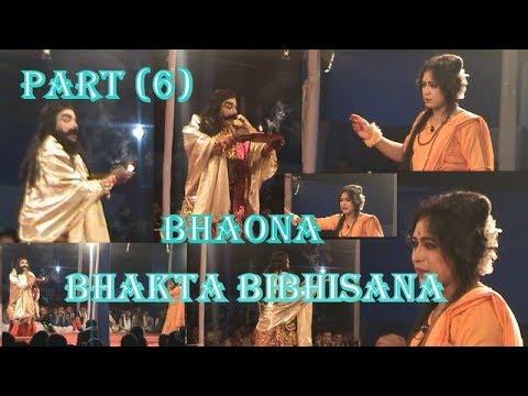 PART (6)  OF BHAONA ( ভাওনা ) :  BHAKTA BIBHISANA ( ভক্ত বিভীষণ )