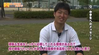 島根県立 島根中央高等学校 OBOGメッセージ