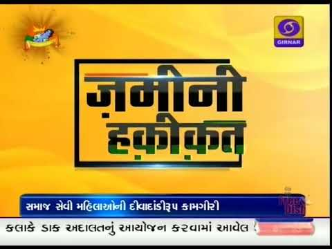 SWACHH BHARAT | TAPI | GROUND REPORT GUJARATI