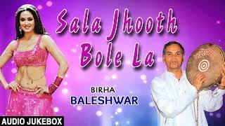 SALA JHOOTH BOLE LA | BHOJPURI BIRHA AUDIO SONGS JUKEBOX| SINGER - BALESHWAR | HAMAARBHOJPURI