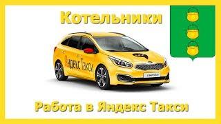 видео Такси Котельники
