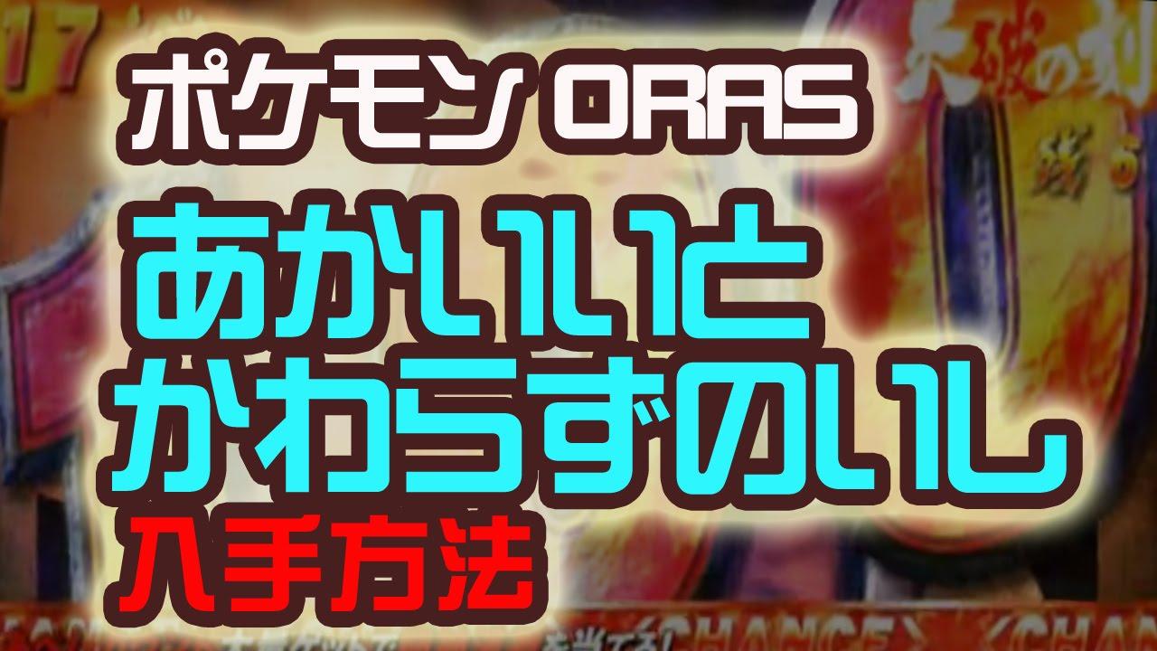 あかいいと かわらずのいし 入手方法 ポケットモンスター ORAS ポケモン 裏技 攻略 オメガルビー