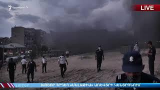 «Ազատություն» TV | Ուղիղ միացում | LIVE | Прямaя трансляция 24.08.2019