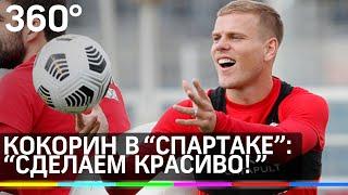 Он опять будет тусоваться эксперты комментируют переход Кокорина в Спартак