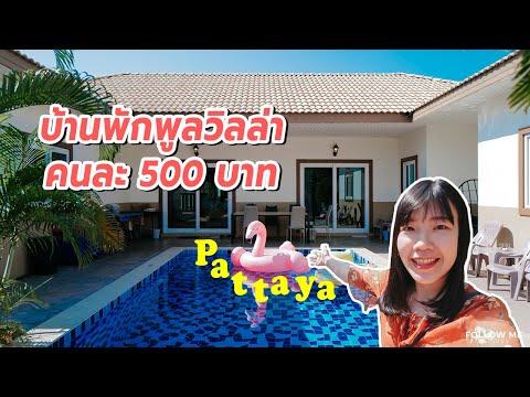 รีวิว พูลวิลล่าพัทยา 2 วัน 1 คืน จ่ายคนละ 500 บาท คุ้มไหม!!!