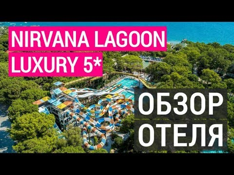Nirvana Mediterranean Excellence 5* обзор отеля Турция 2019 (ex. Nirvana Lagoon Villas Suites & Spa)