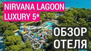 Nirvana Lagoon Villas Suites Spa 5 обзор отеля Турция 2019