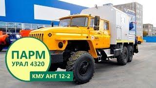 ПАРМ Урал 4320-1912-60Е5 с КМУ АНТ 12-2